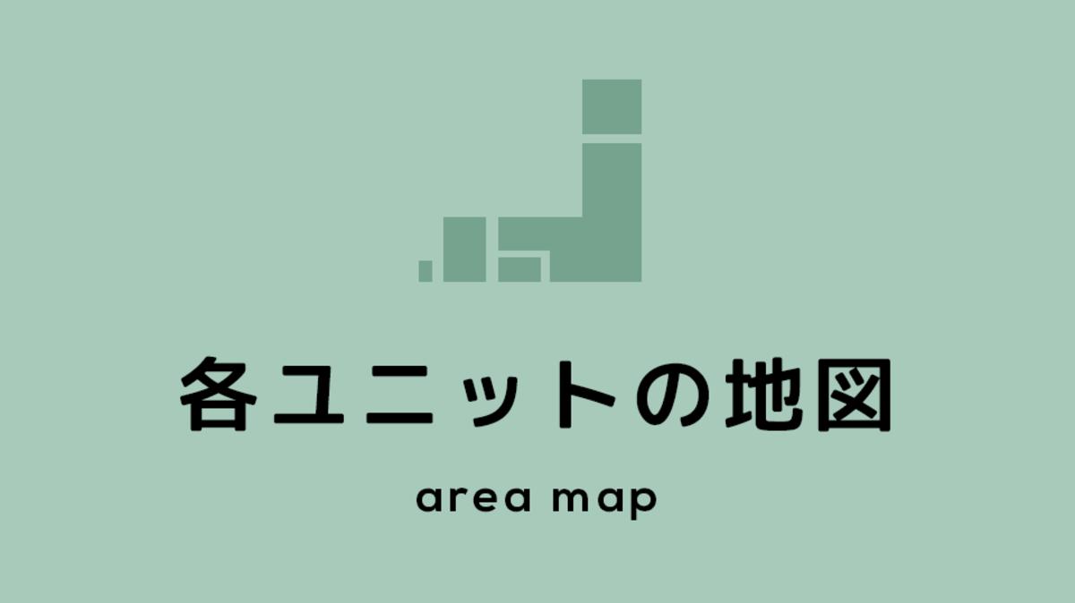 各ユニットの地図