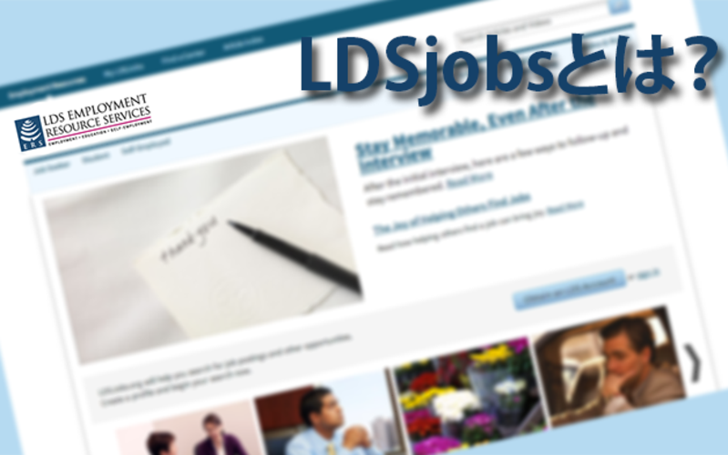 LDSJobs.orgについて