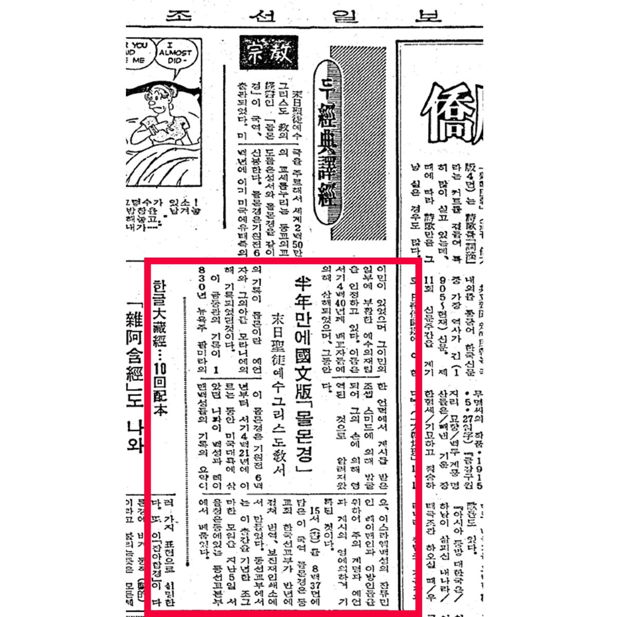 1. 일간지에 게재된 몰몬경 출판 기사 (1967. 4. 11)