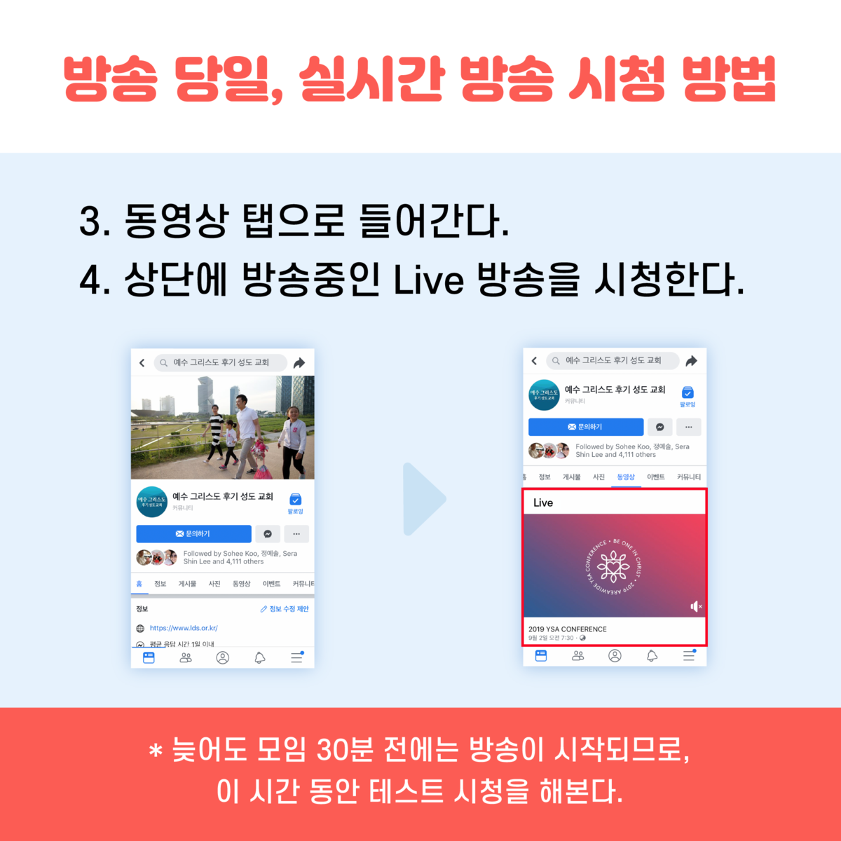 Facebook Live Watch Guide
