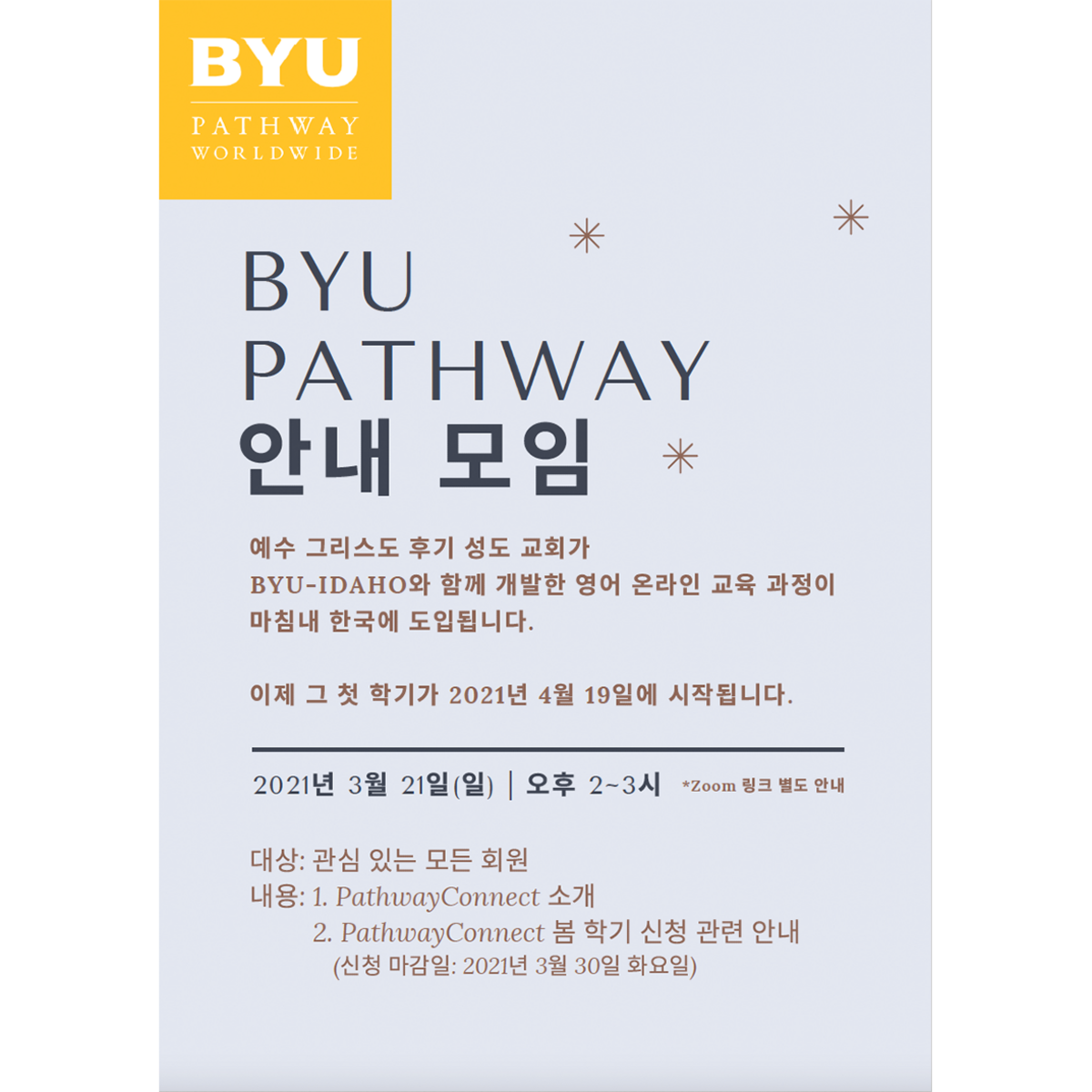 BYU-PathwayConnect 안내 모임