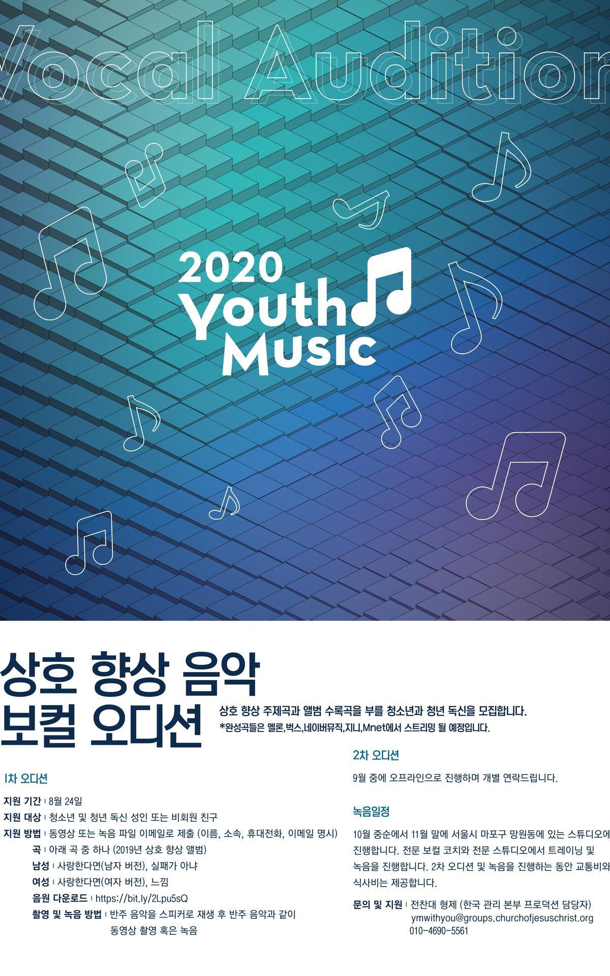 상호 향상 음악 보컬 오디션 포스터