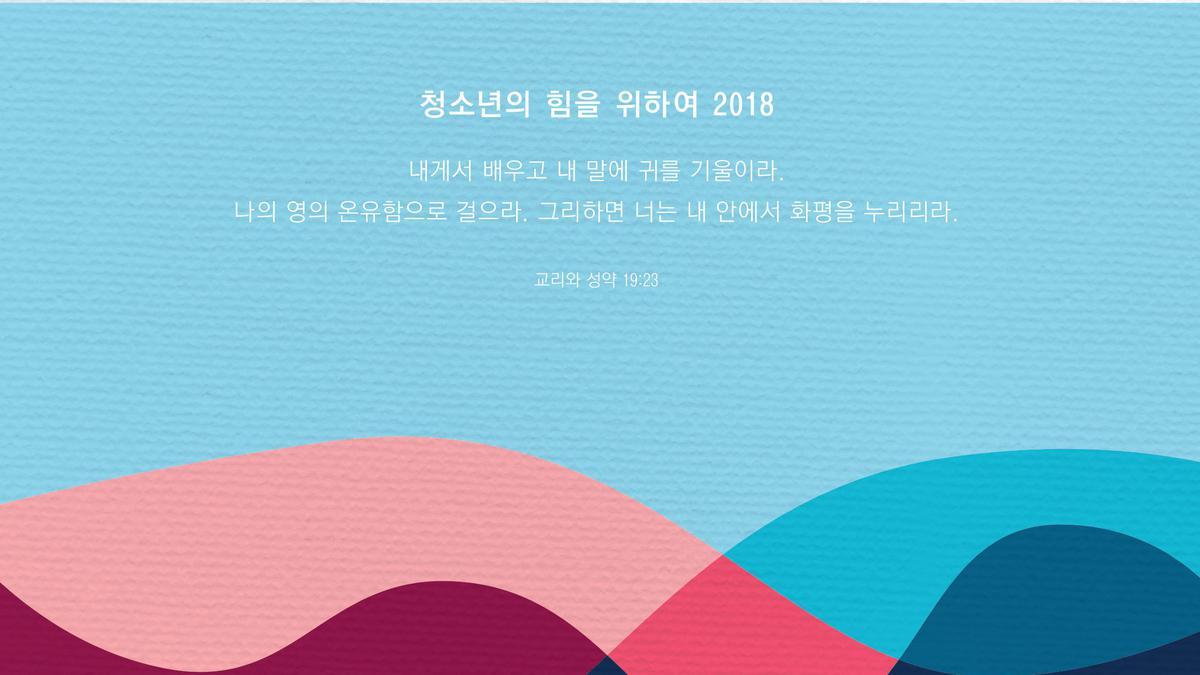2018년 상호 향상 모임 주제 포스터