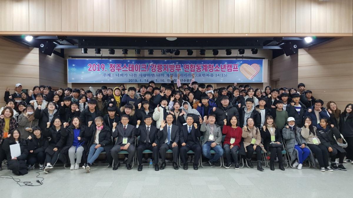청주스테이크 청소년 대회 단체 사진
