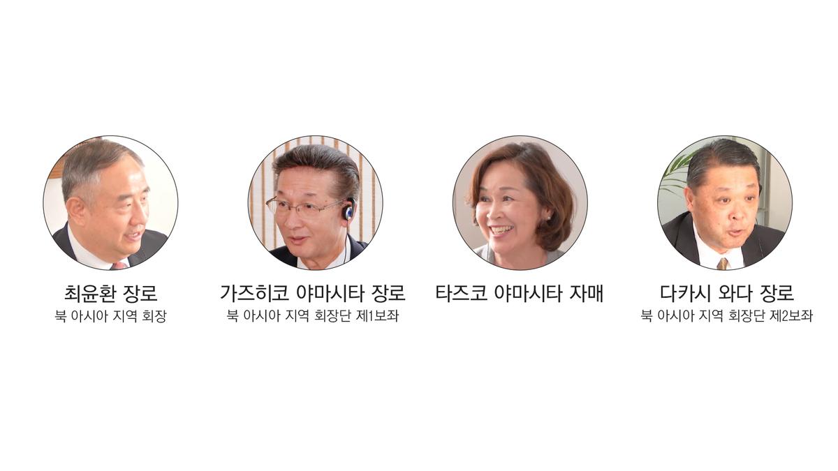 북 아시아 지역 회장단 얼굴 이미지