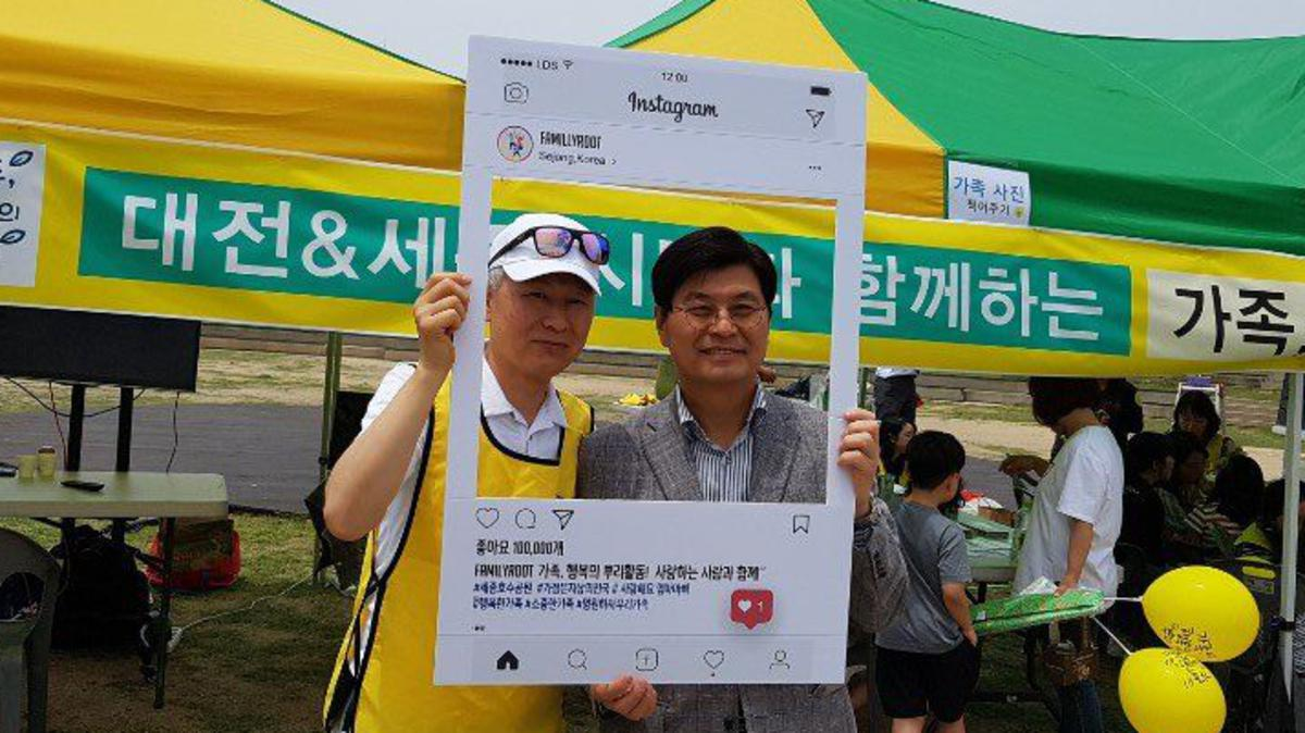 대전 스테이크  '가족, 행복의 뿌리 활동' 사진
