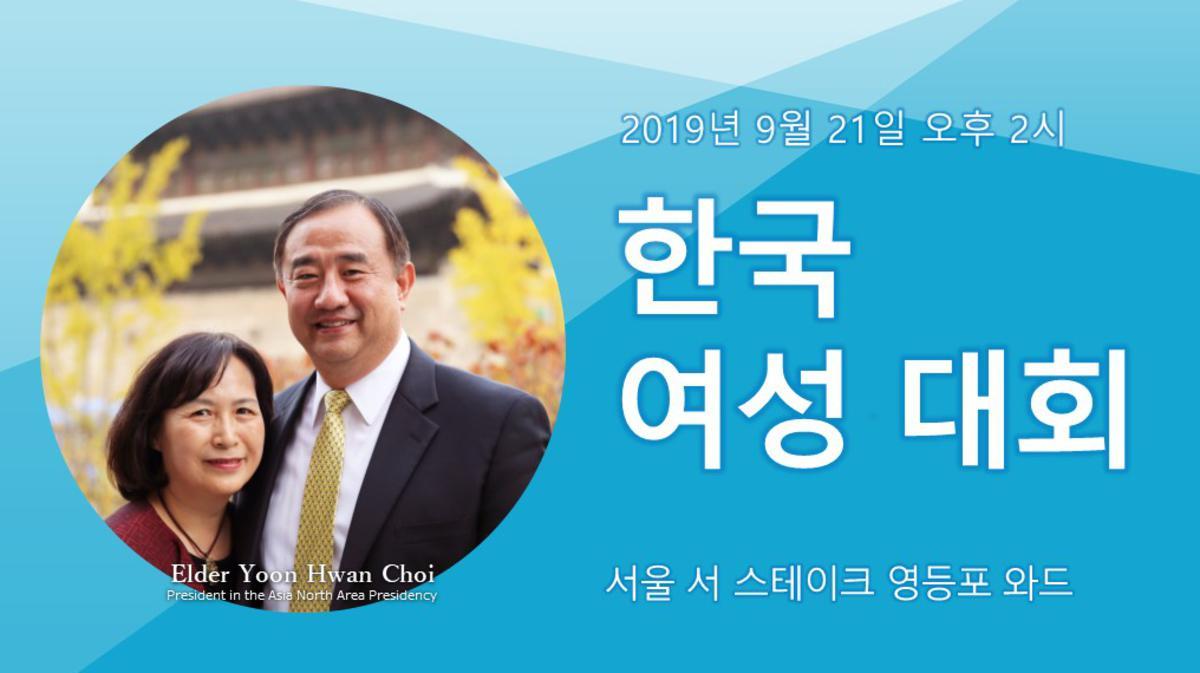 한국 여서 대회