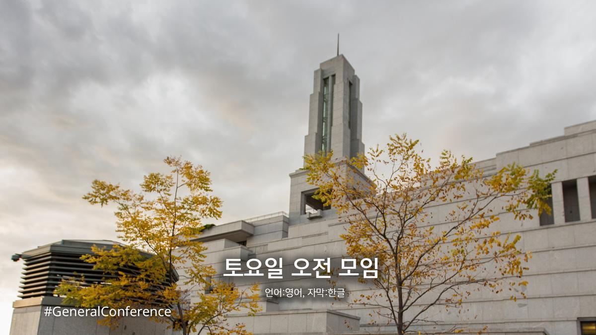 연차 대회에서 말씀하는 러셀 엠 넬슨 회장