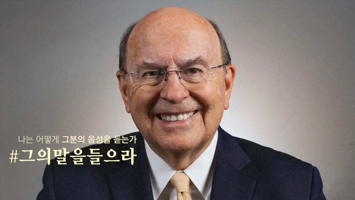 쿠엔틴 엘 쿡 장로