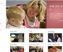 장애 관련 교회 웹사이트를 새로운 아홉 가지 언어로도 볼 수 있다