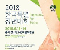 한국 장년 대회 포스터