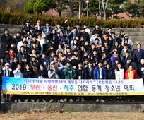 청소년 캠프 단체 사진