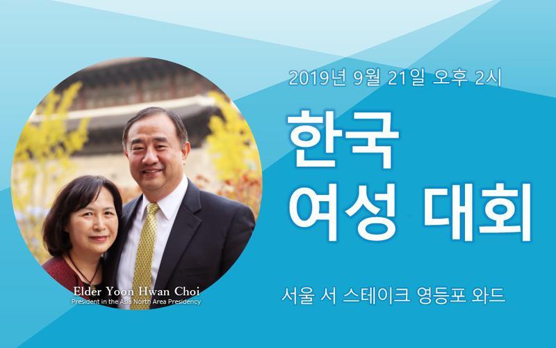 최윤환 장로 부부와 함께하는 한국 여성 대회