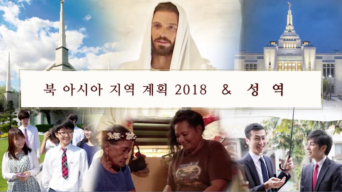 2018 지역 계획과 성역 비디오