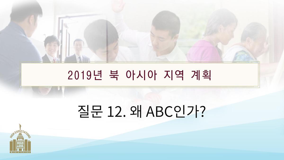 질문 12. 왜 ABC인가?