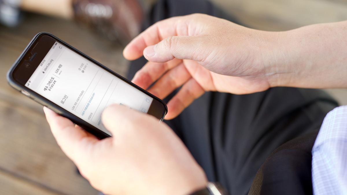 스마트폰으로 교회 사이트에 로그인 하는 모습