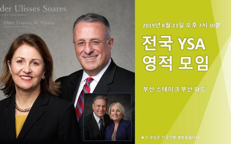 울리세스 소아레스 장로와 함께하는 전국 YSA 영적 모임