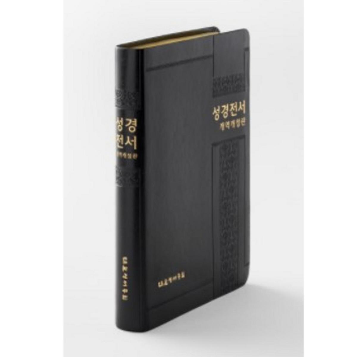 한국어 성경