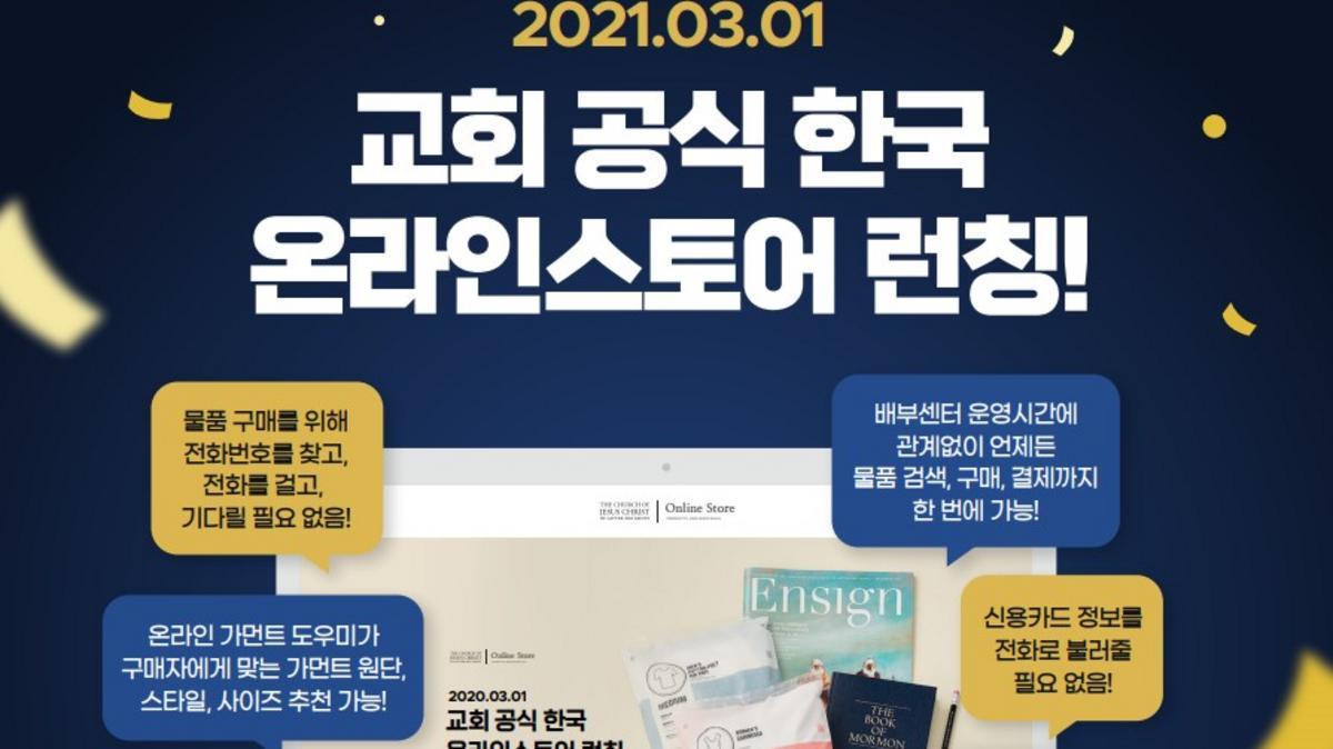 온라인스토어 출시기념 한국어성경 무료증정 이벤트