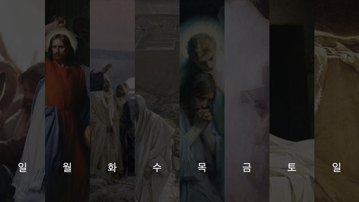 부활절 주간 예수 그림