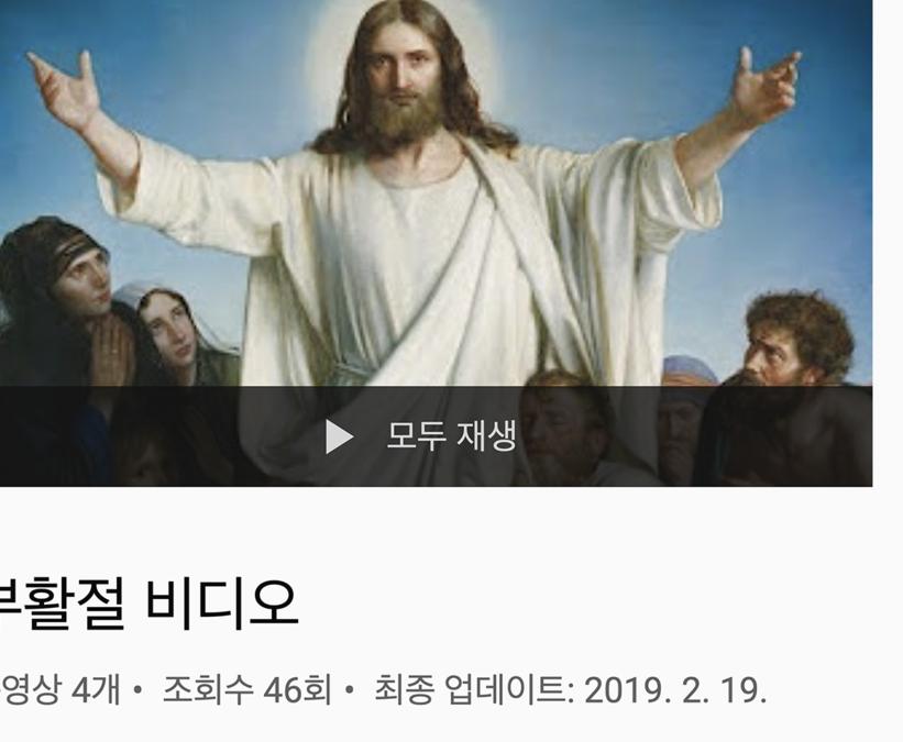 부활절 비디오 목록 캡쳐 화면