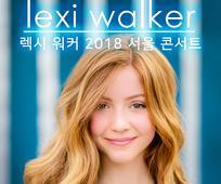 렉시 워커(Lexi Walker) 내한 콘서트 및 Face-to-Face(노변의 모임)