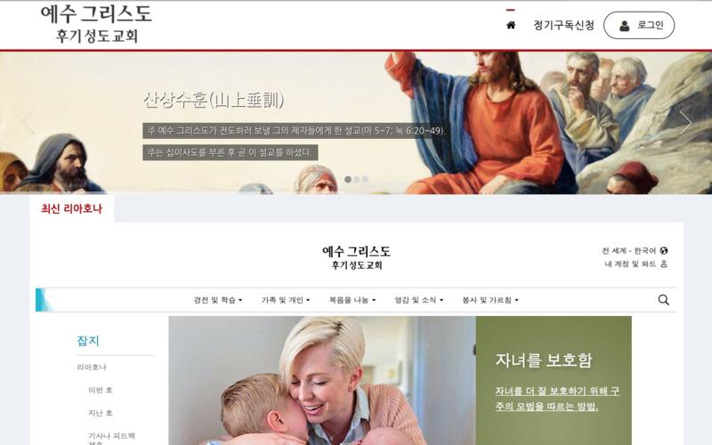 리아호나 정기구독 신청