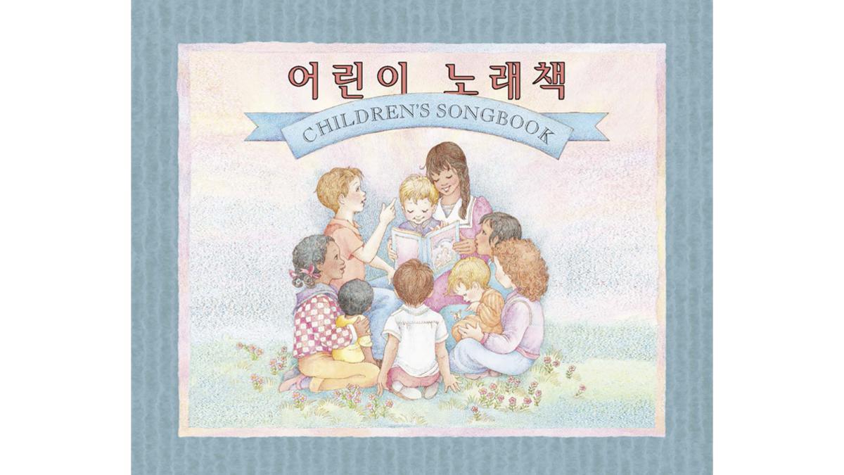 어린이 노래책 표지 사진
