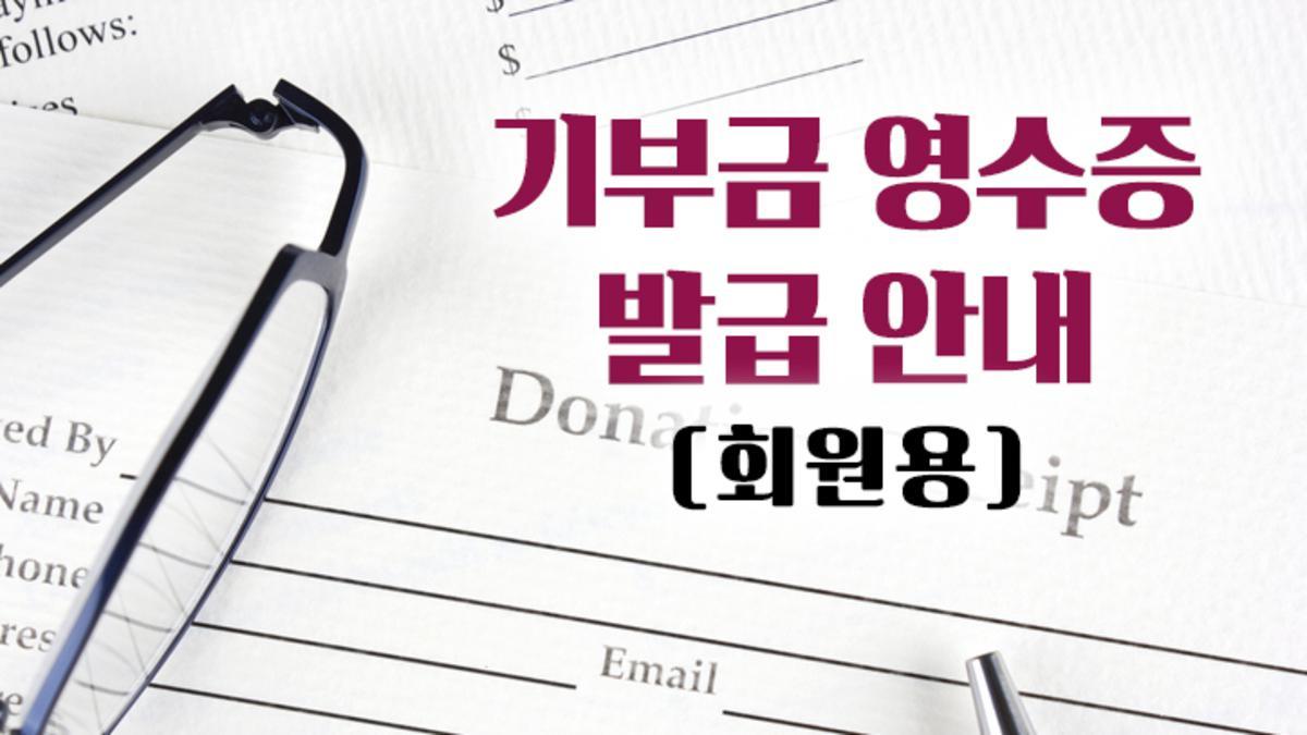 개인의 헌금 확인 및 기부금 영수증 인쇄 안내 이미지