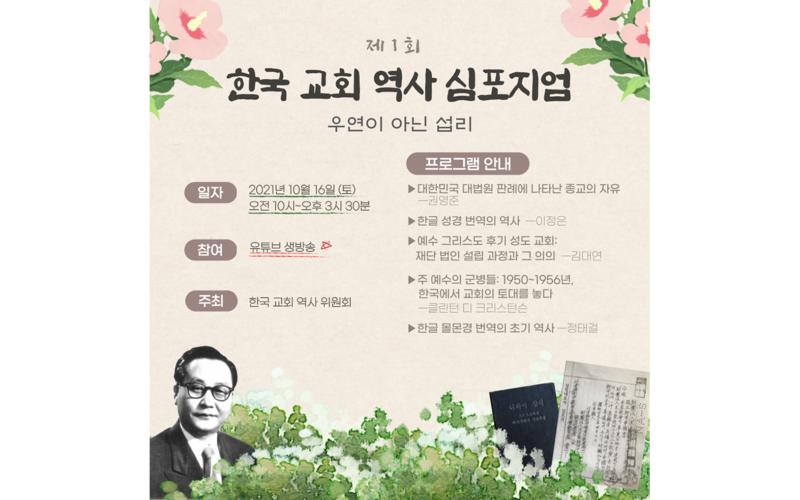 제1회한국교회역사심포지엄