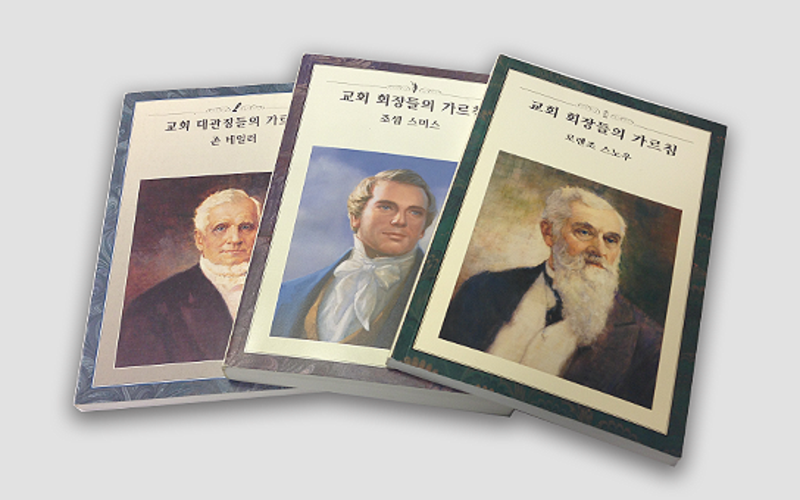 교회 회장들의 가르침 책자 이미지