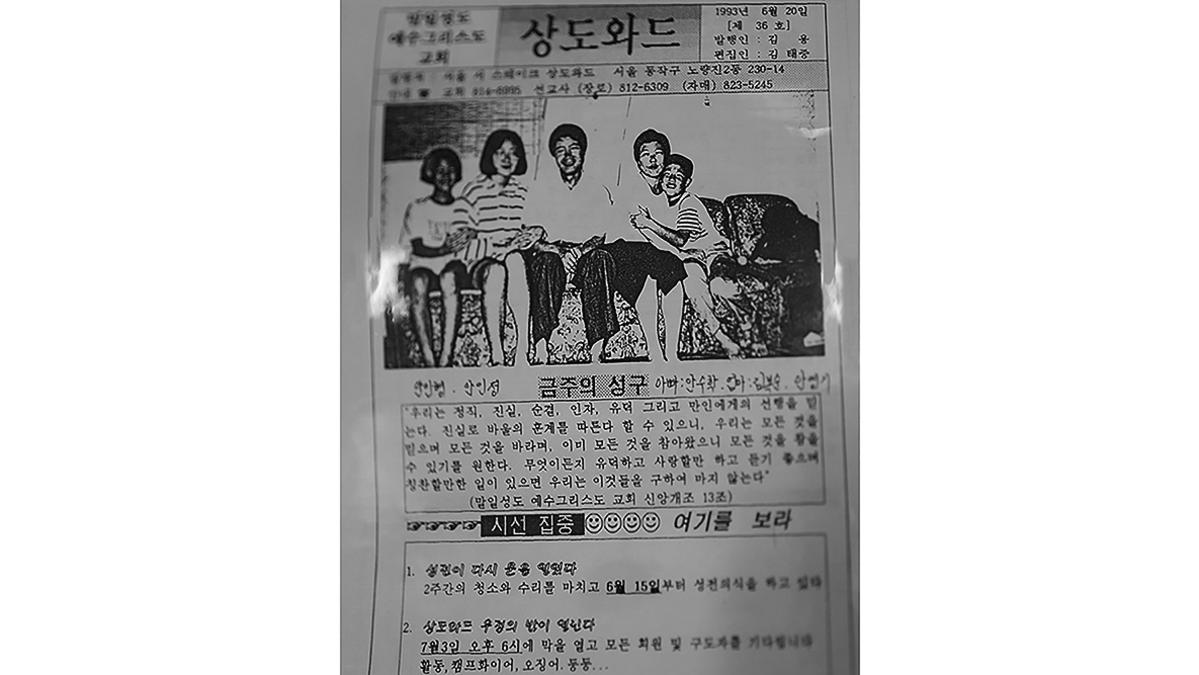 Since 1992, 천 번의 우리 와드 소식