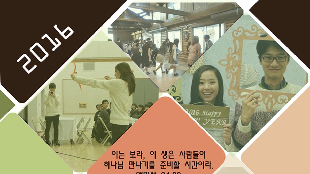 2016년 유타 주 한인 청년 대회 개최
