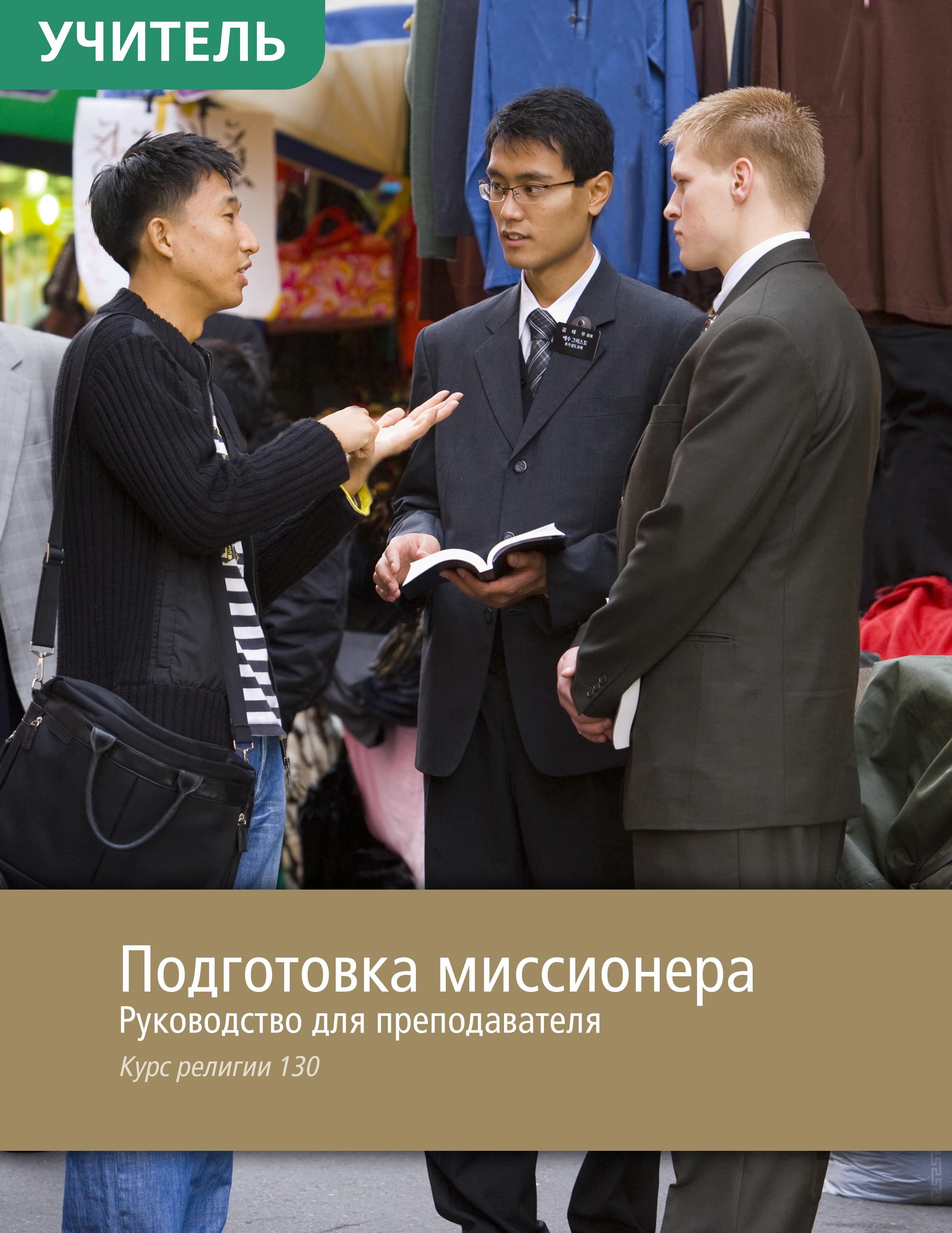 Подготовка миссионеров. Пособие для учителя (КР 130)