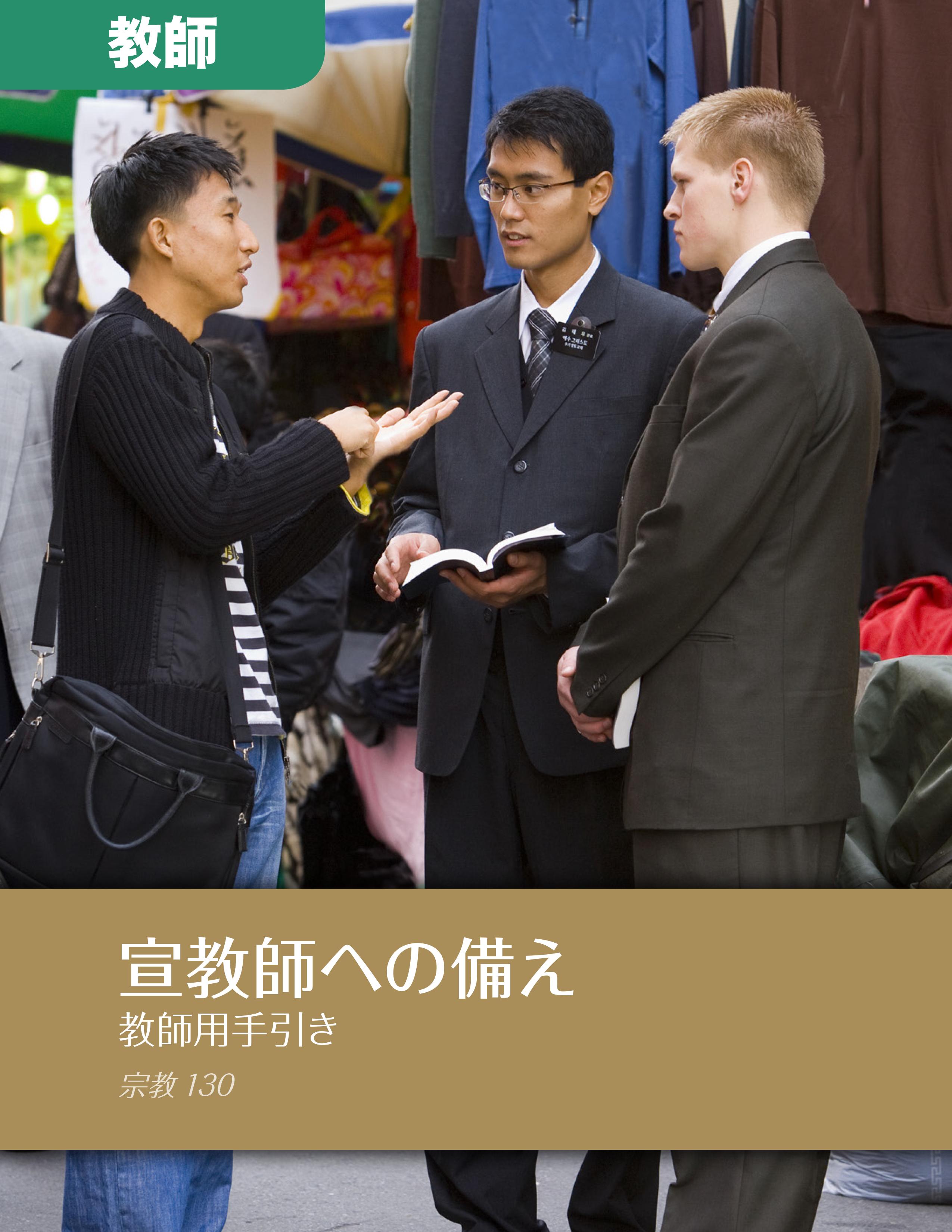 『宣教師への備え 教師用手引き』(宗教130)
