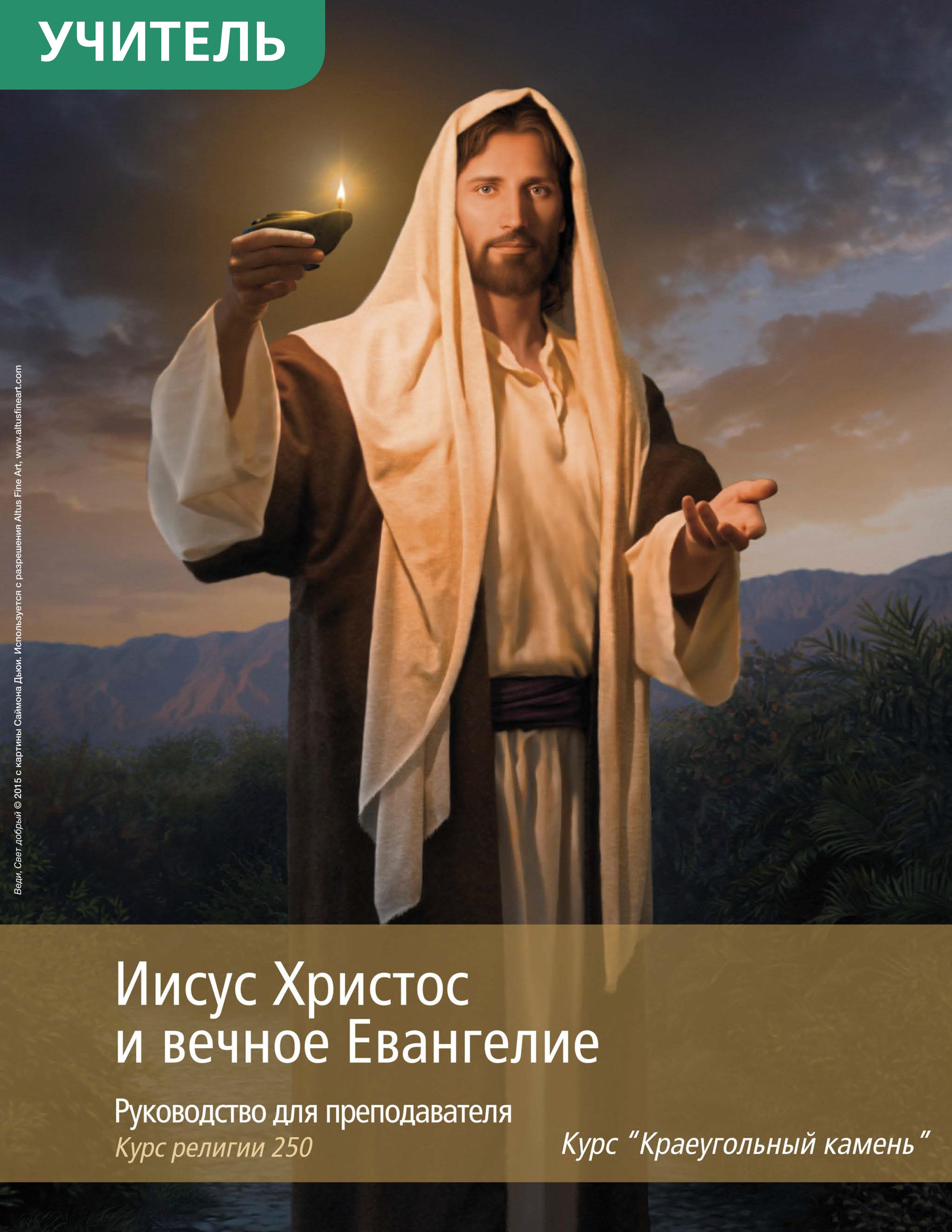 Иисус Христос и вечное Евангелие. Руководство для преподавателя (КР 250)