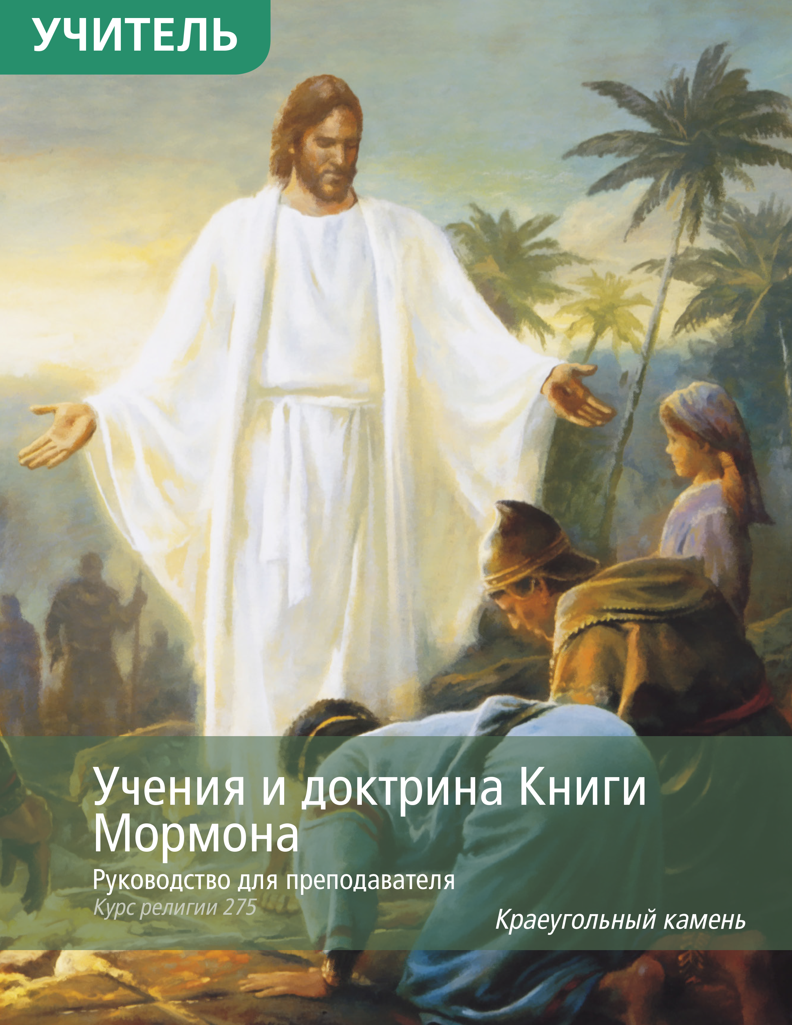 Учения и доктрина Книги Мормона. Руководство для преподавателя (КР 275)