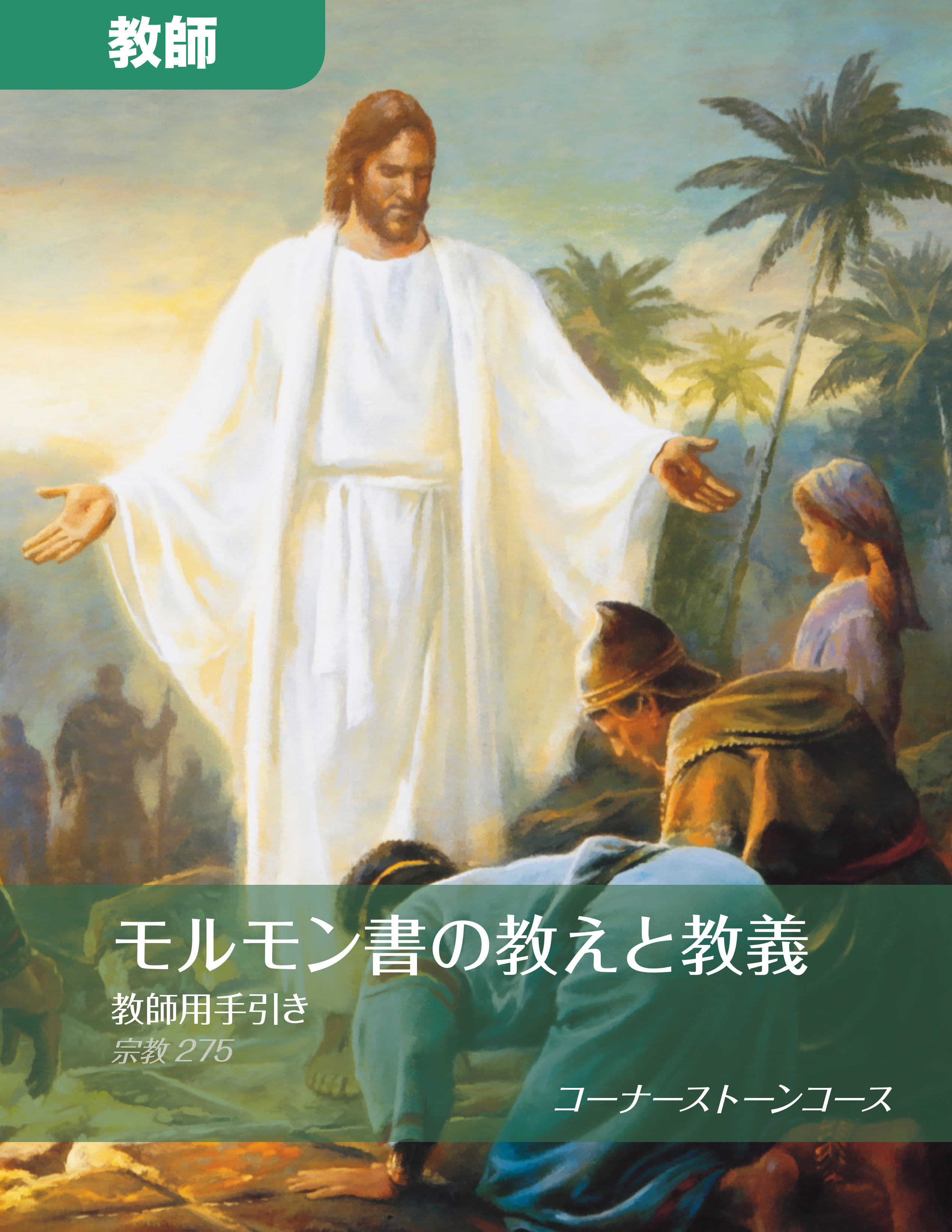 『モルモン書の教えと教義 教師用手引き』(宗教275)
