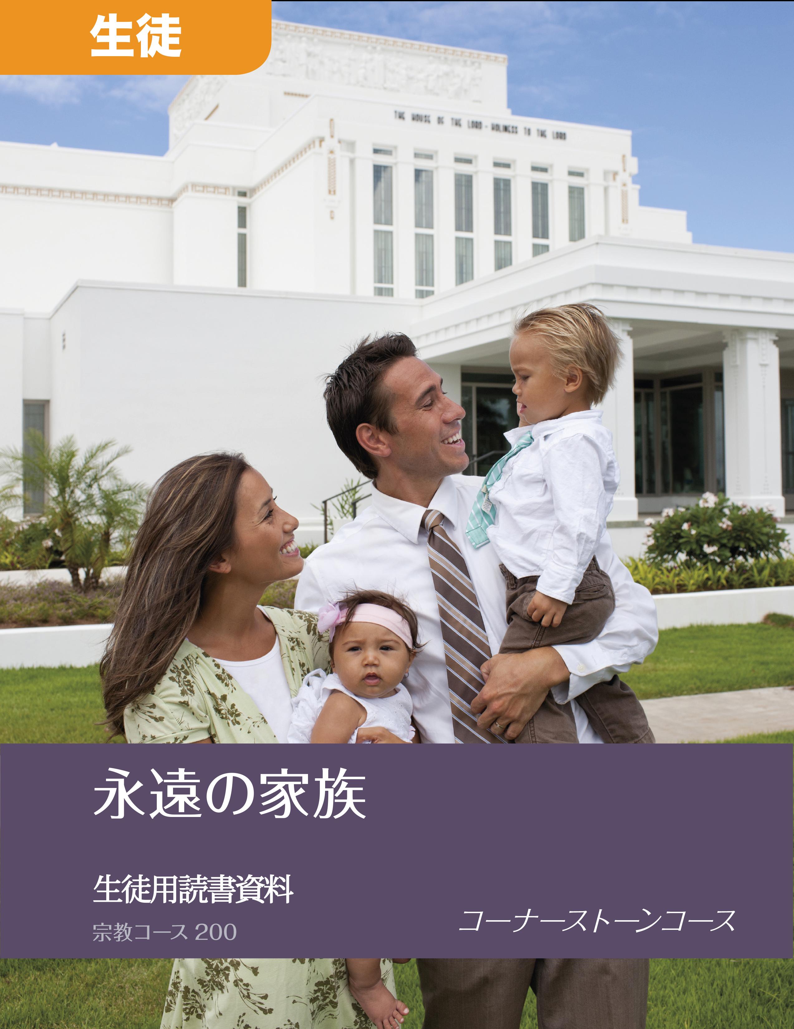 『永遠の家族 生徒用読書課題』(宗教200)