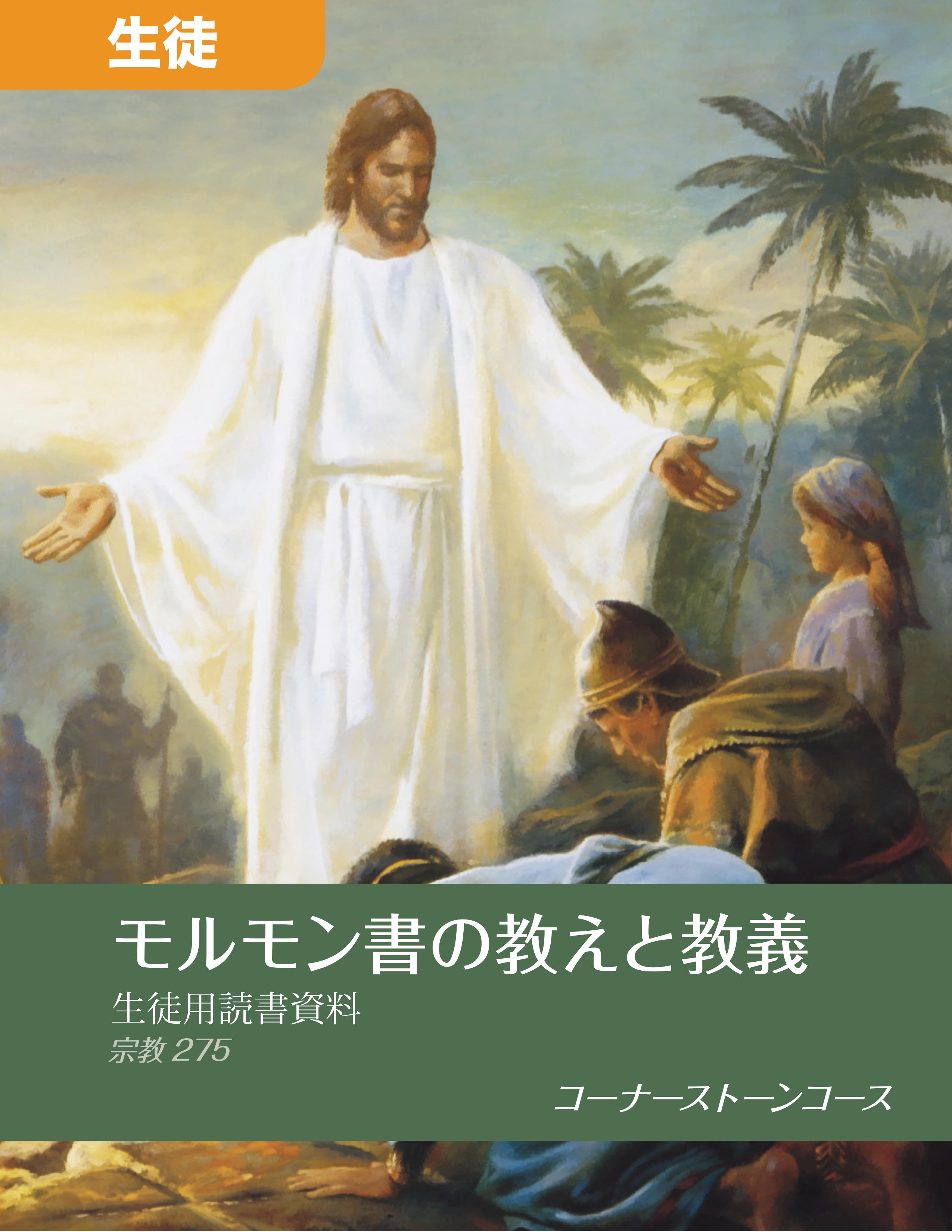 『モルモン書の教えと教義:生徒用読書課題』(宗教275)