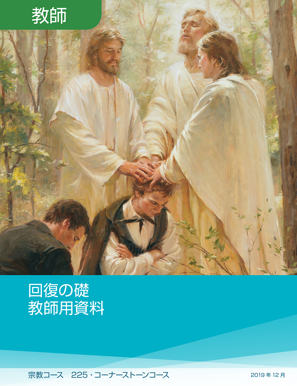 『回復の礎 教師用資料』(宗教225)