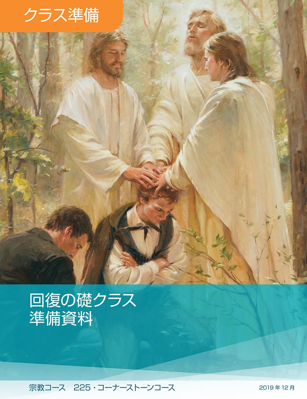 『回復の礎 クラス準備資料』(宗教225)