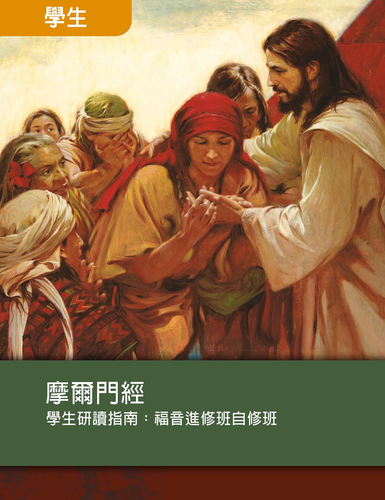 摩爾門經學生研讀指南:福音進修班自修班-2013