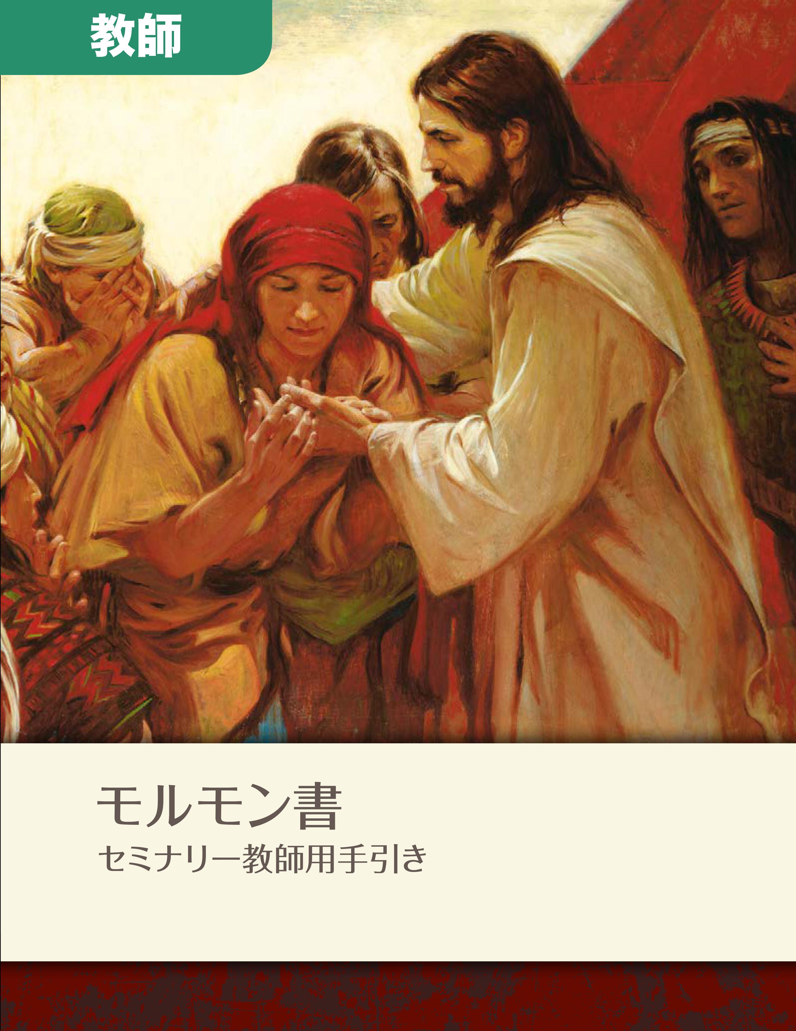 モルモン書 教師用手引き (2013)