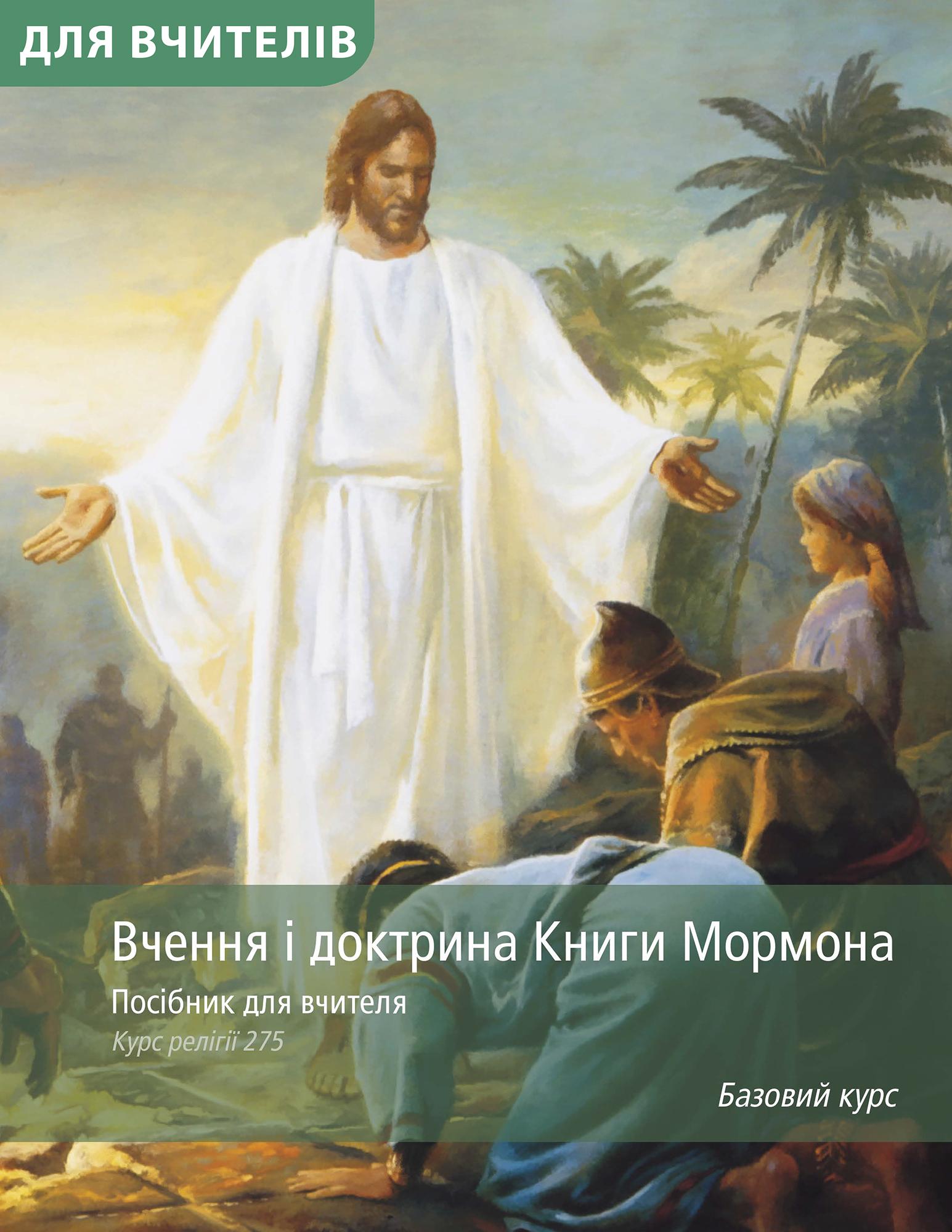 Вчення і доктрина Книги Мормона. Посібник для вчителя (Рел 275)