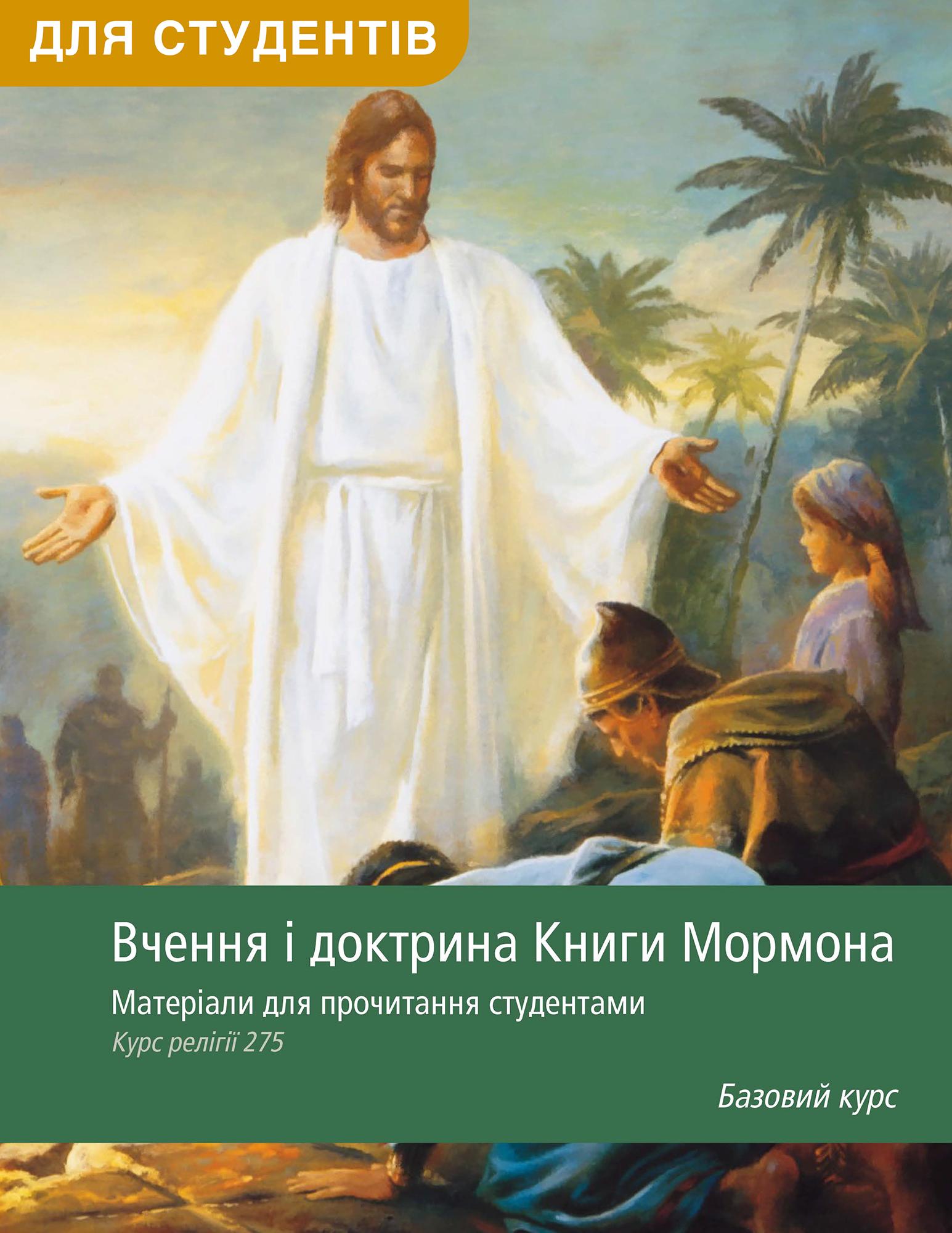 Вчення і доктрина Книги Мормона. Матеріали для прочитання студентами (Рел 275)