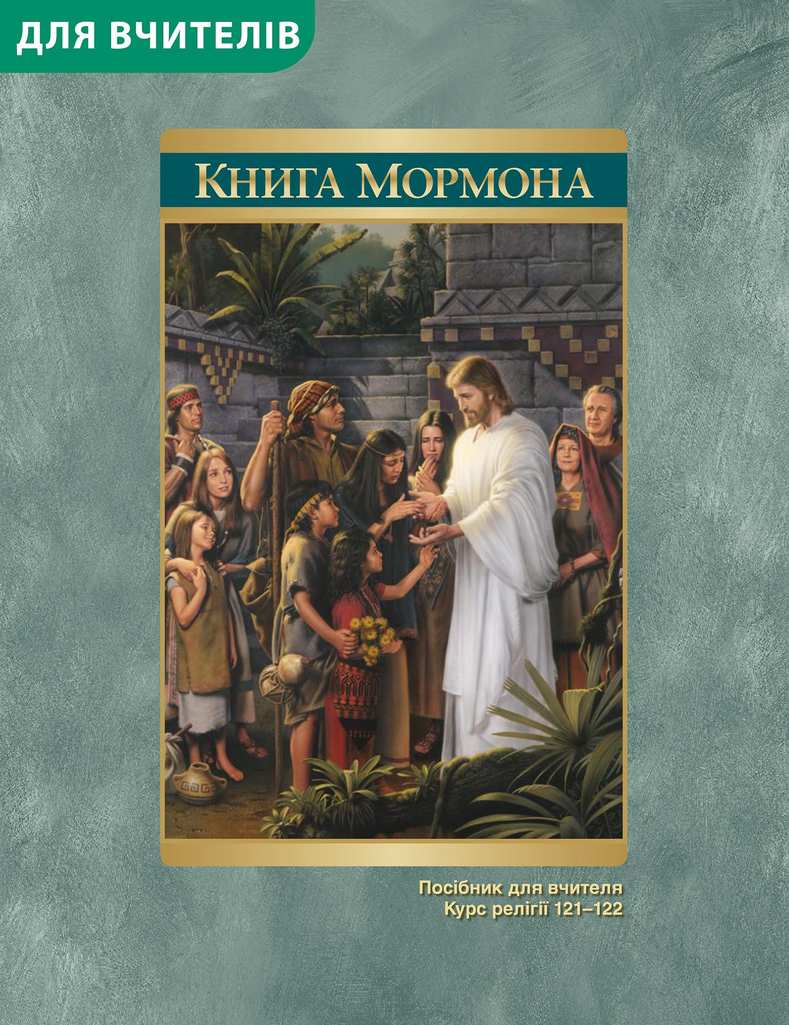 Книга Мормона. Посібник для вчителя (Рел 121-122)