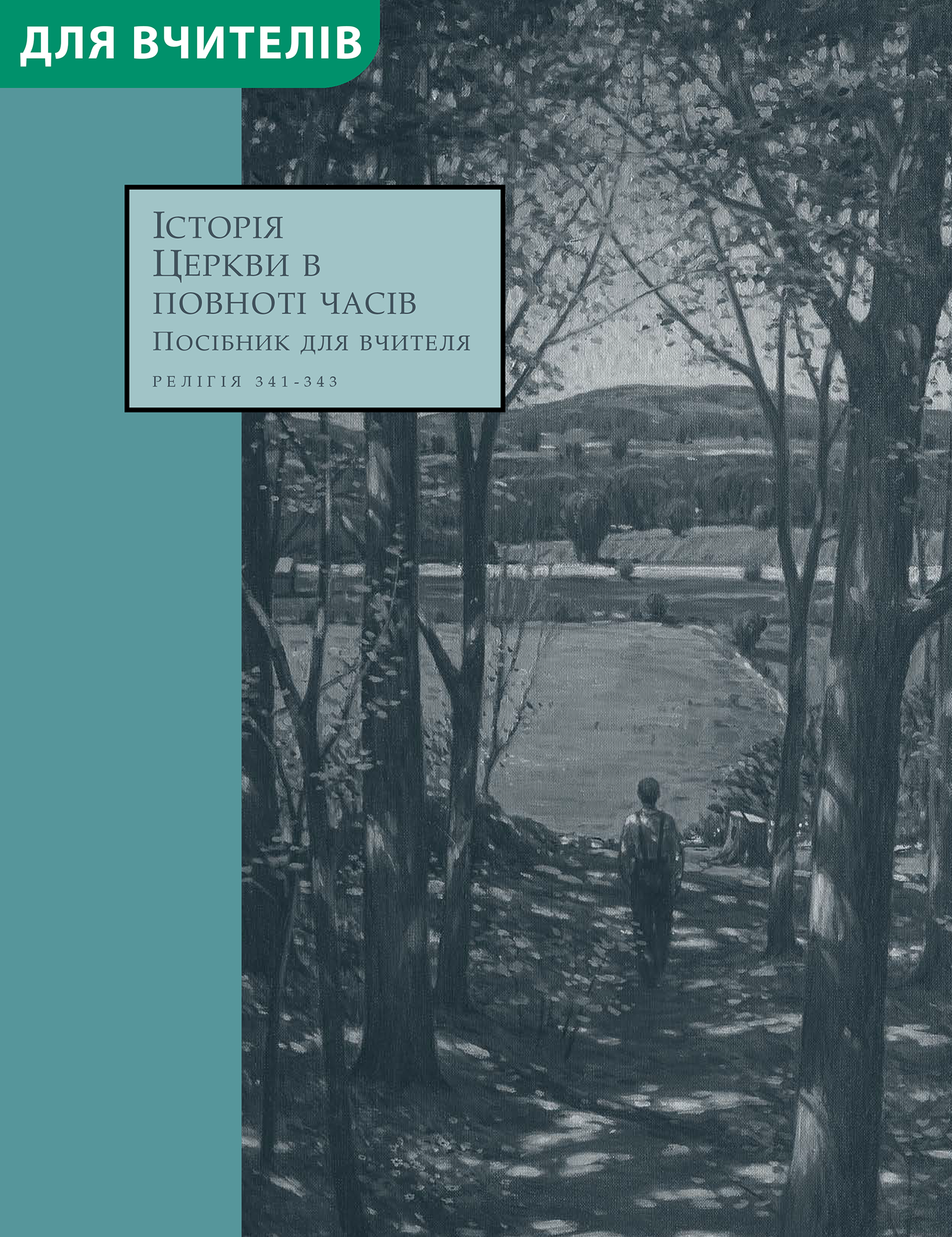 Історія церкви в Повноті часів. Посібник для вчителя (Рел 341-343)
