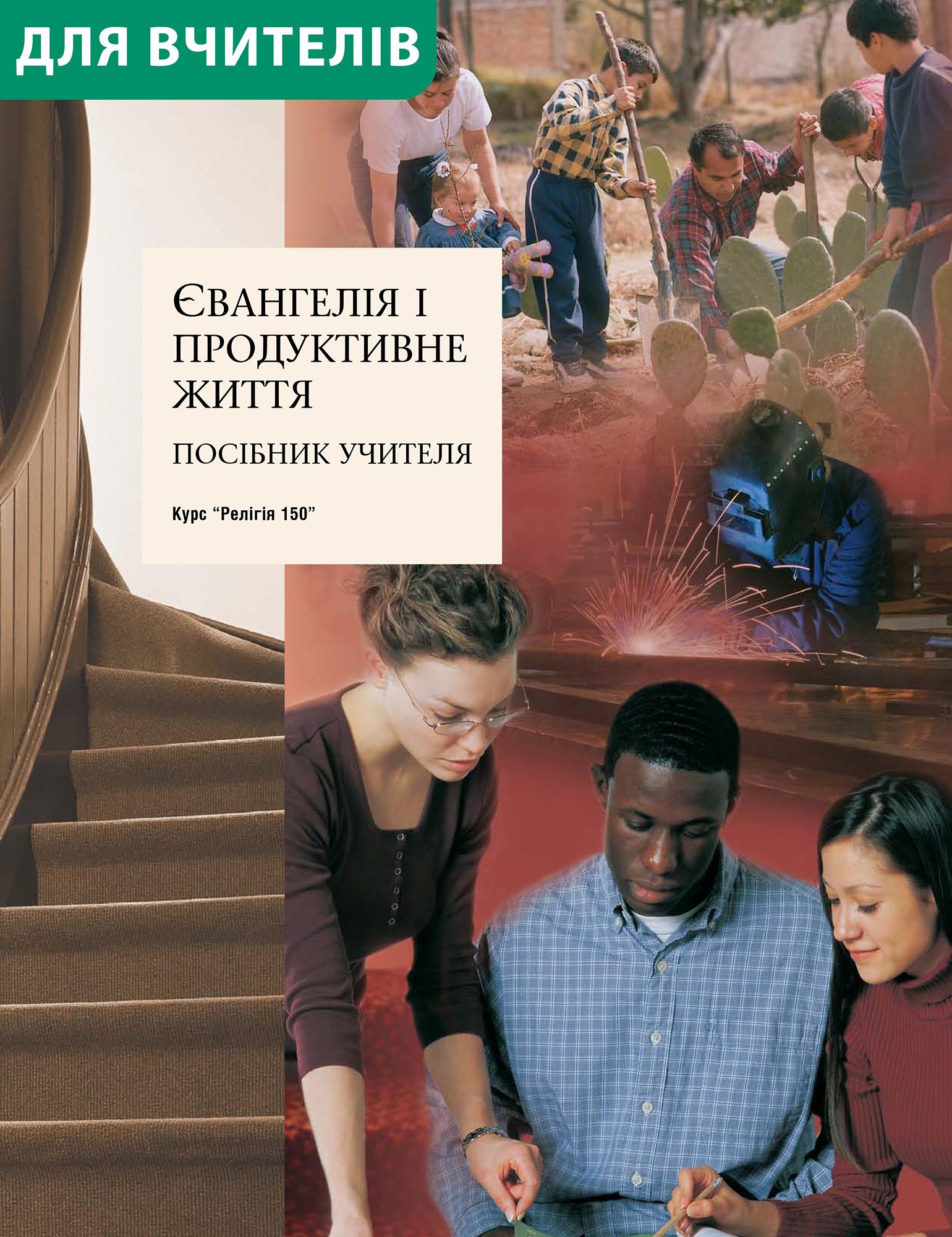Євангелія і продуктивне життя. Посібник для вчителя (Рел150)