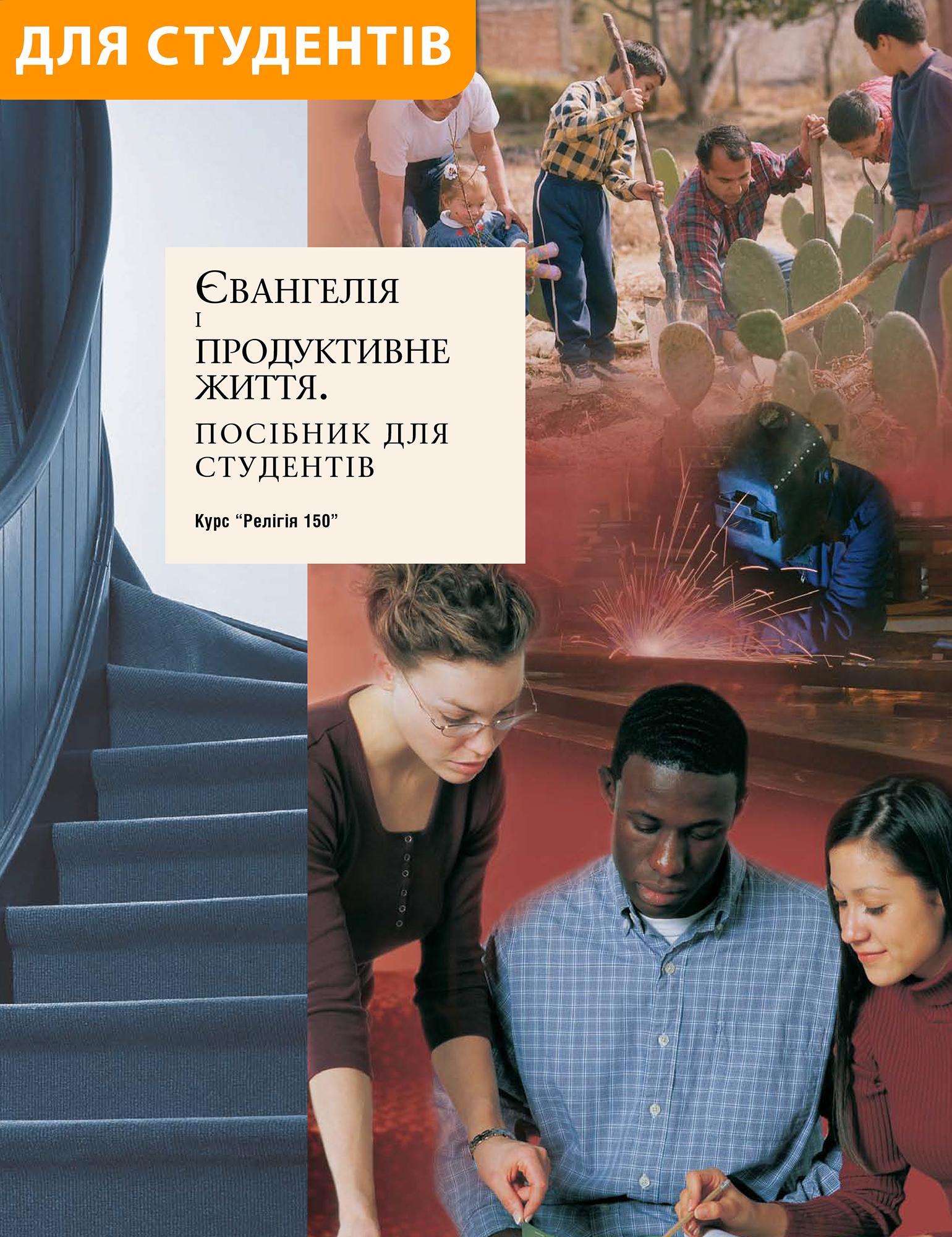 Євангелія і продуктивне життя. Посібник для студентів (Рел 150)